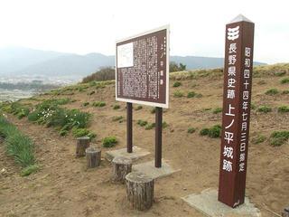 130506_1430_県史跡 上ノ平城跡(箕輪町)