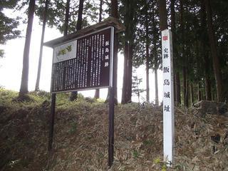 130320_1014_飯島城跡(飯島町)