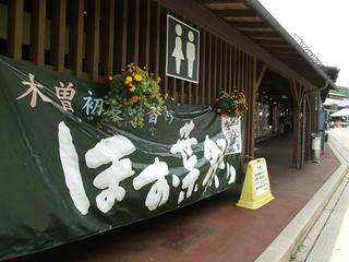 130608_1249_ほお葉祭り・木曽町南会場(木曽町)