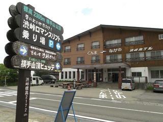 130629_1300_志賀草津ルート・渋峠ホテル(山ノ内町)