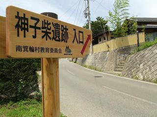 130720_1144_神子柴遺跡(南箕輪村)
