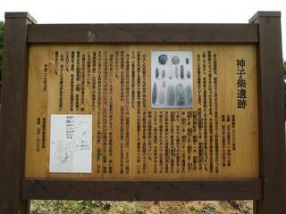 130720_1145_神子柴遺跡(南箕輪村)