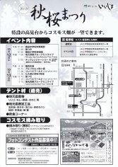 13_秋桜まつり(裏)