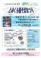 13_とみくら新そばまつり(表)
