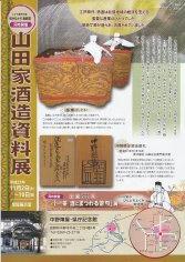 13_えびす講特別展・山田家酒造資料展