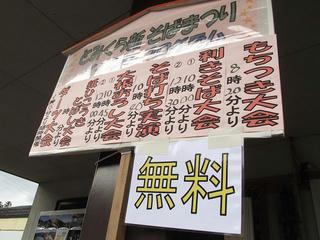 131110_1054_とみくら新そばまつり(飯山市)