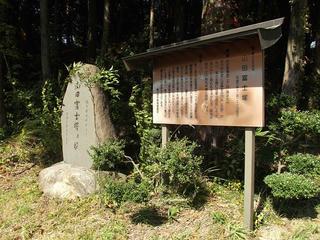 131012_1043_山田富士塚(駒ヶ根市)