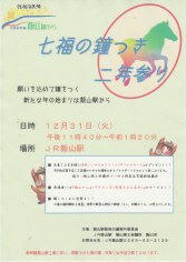 13_七福の鐘つき二年参り(飯山市)