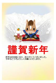 14_年賀状(背景:中央アルプス宝剣岳と千畳敷)