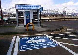 140405_1235_道の駅千曲川に設置された電気自動車用急速充電器(飯山市)
