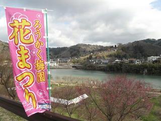 140406_0922_ろうかく梅園(長野市信州新町)