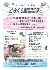 14_とみくら山菜まつり(表)