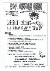 14_第5回エコパーク寒川フェア