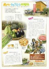 14_3_温井パンフ(飯山市)