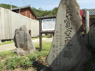 140818_1413_1_郷本の良寛空庵跡と「傭作」の詩碑(新潟県長岡市)