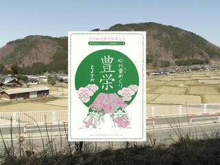 140412_1055_第11回信州松代ウォーキング・あんずの花と山里コース12kmから「皆神山」と冊子「松代里めぐり豊栄」(長野市松代町)