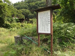 140923_1012_4_六工社跡(長野市)