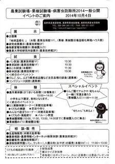 14_長野県農業試験場 一般公開(表)