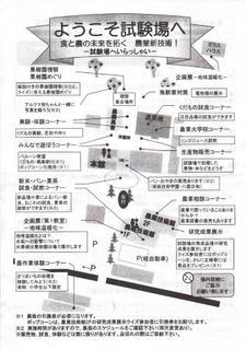 14_長野県農業試験場 一般公開(裏)