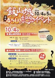 14_飯山城築城450年記念イベント(表)