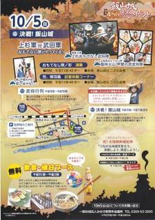 14_飯山城築城450年記念イベント(裏)