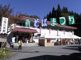141025_1038_第10回法印さんと新そばまつり(山ノ内町)