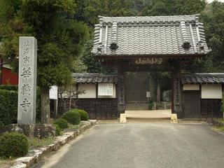 111123_1258_華蔵寺(愛知県西尾市吉良町)