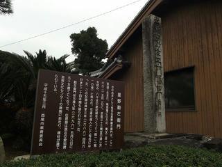 111123_1314_星野勘左衛門碑(愛知県西尾市吉良町)