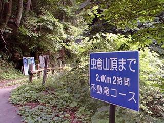 000813_0001_虫倉山登山道入口(旧上水内郡中条村・現長野市)