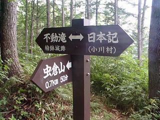 000813_0004_虫倉山登山道(旧上水内郡中条村・現長野市)