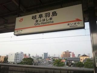 130914_0729_JR東海道新幹線岐阜羽島駅(岐阜県)