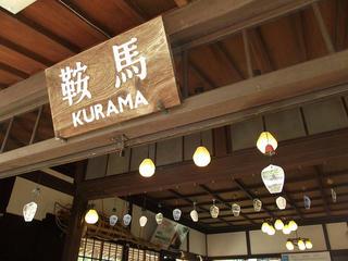 130914_0955_叡山電鉄鞍馬駅(京都市左京区)