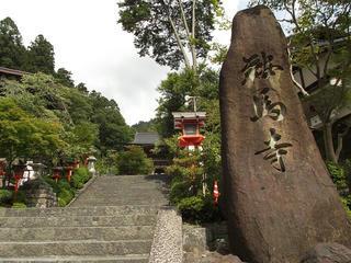 130914_1005_総本山鞍馬寺(京都市左京区)