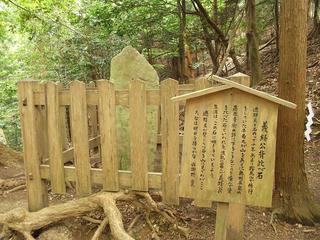 130914_1104_総本山鞍馬寺・背比べ石(京都市左京区)