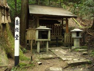 130914_1110_総本山鞍馬寺・義経堂(京都市左京区)