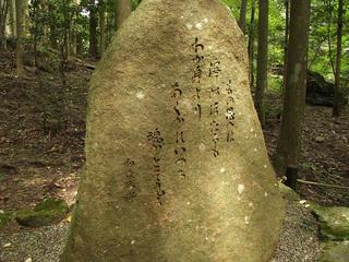 130914_1226_貴船神社結社・和泉式部歌碑(京都市左京区)