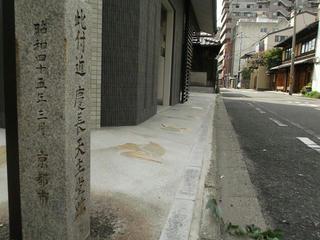 130914_1404_慶長天主堂跡(京都市上京区)