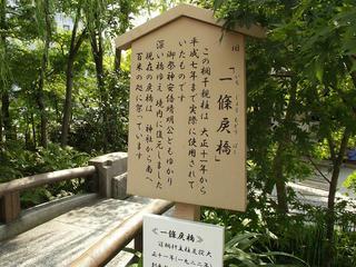 130914_1409_清明神社(京都市上京区)
