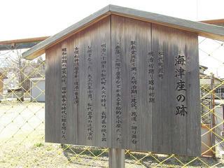 140412_1305_海津座跡(長野市松代町)