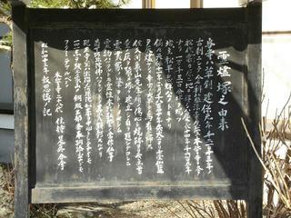 150103_1056_浄土真宗平林山本誓寺(長野市松代町)