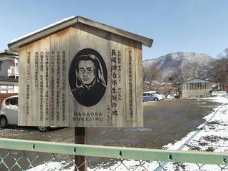 150103_1103_長岡助治郎生誕の地(長野市松代町)