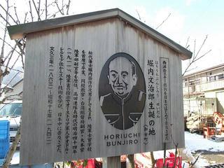 150103_1131_堀内文治郎生誕の地(長野市松代町)