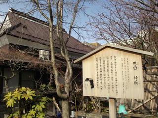 140321_1527_恩田緑蔭と八田家(長野市松代町)