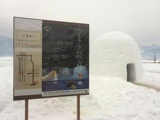 150208_1139_道の駅花の駅千曲川に設けられた「かまくら」(飯山市)