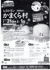 15_レストランかまくら村(表)