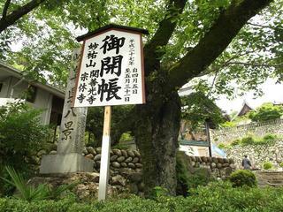 150516_1216_関善光寺(岐阜県関市)