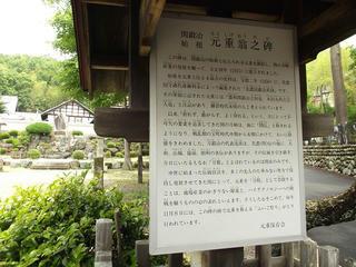 150516_1152_関鍛冶始祖 元重翁之碑(岐阜県関市)