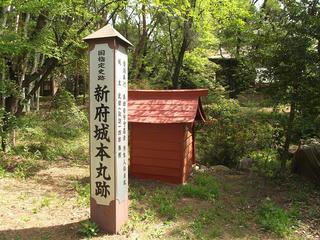 150429_0957_新府城跡・本丸跡(山梨県韮崎市)