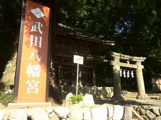 150530_0748_武田八幡神社・石鳥居と総門(山梨県韮崎市)