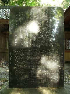 150530_0740_武田八幡神社・北条夫人の祈願文(山梨県韮崎市)